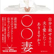 marumaru-tsuma-book
