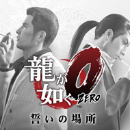 ryu-ga-gotoku-zero