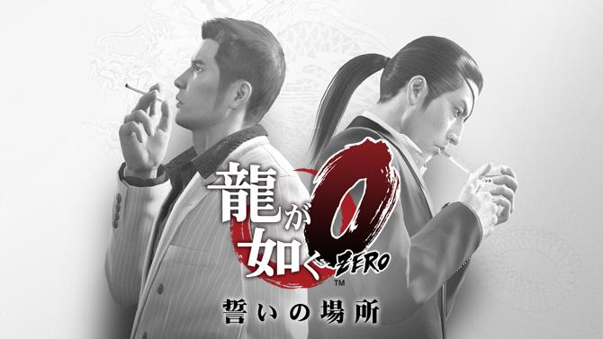 ryu-ga-gotoku-zero2