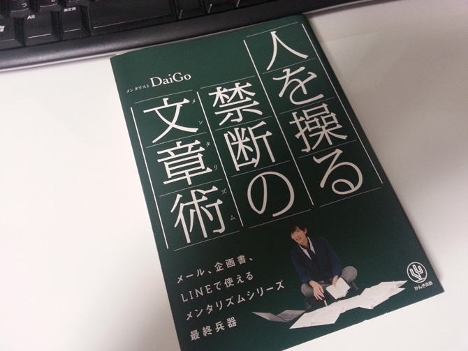 mentalist-daigo-word-magic1