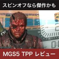 mgs5tpp