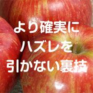 apple-connoisseur2