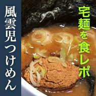 fu-unji_tsukemen