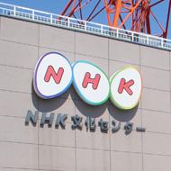nhk-payment