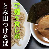 tomita-tsukesoba