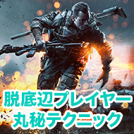 bf4-beginner-next-step