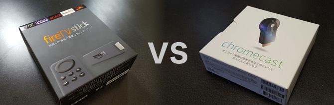 firetvstick-vs-chromecast