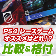 ps4-race-game-ranking