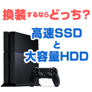ps4-ssd-vs-hdd