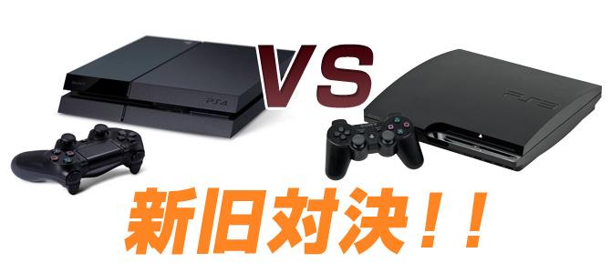 ps4-vs-ps3
