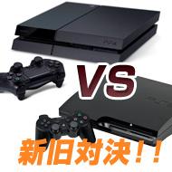 ps4-vs-ps3_2