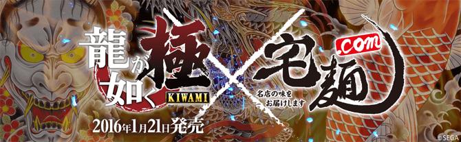 kiwami-takumen