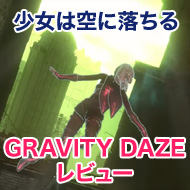 ps4-gravity-daze-review
