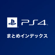 ps4-index