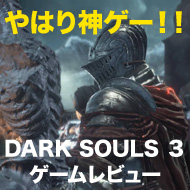 ps4-darksouls3-review