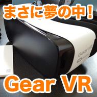 gear-vr_t