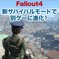 ps4-fallout4-survival
