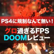 doom_t