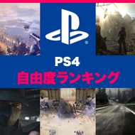 freedom-ps4-game-ranking-190
