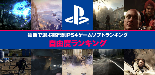 freedom-ps4-game-ranking-650
