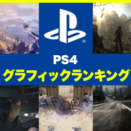 graphics-ps4-game-ranking-190