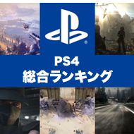 ps4-game-ranking-190