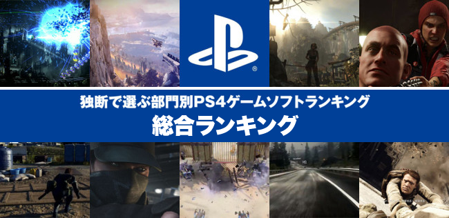 ps4-game-ranking-650