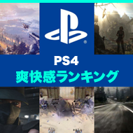 soukai-ps4-game-ranking-190