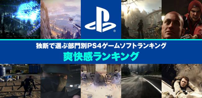 soukai-ps4-game-ranking-650