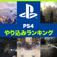 yarikomi-ps4-game-ranking-190