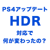 ps4hdr