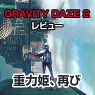 gravitydaze2-review