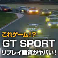 gtsport00