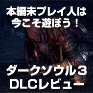 darksoul3dlc