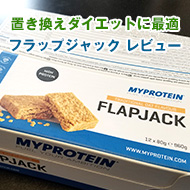 flapjack_t2