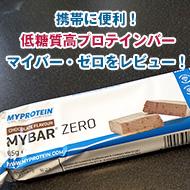 mybarzero_t