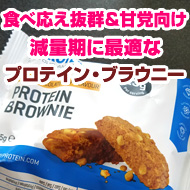 myprotein-brownie_t