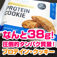 myprotein-cookie_T