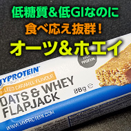 myprotein-oats-whey_t