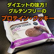 myprotein-skinny-cookie_t