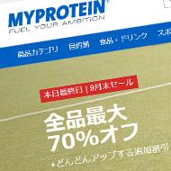 myprotein-sale