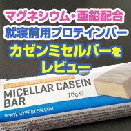 myprotein-micellar-casein-bar