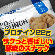 myprotein-pork-crunch