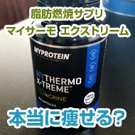 myprotein-mythermo-xtreme2