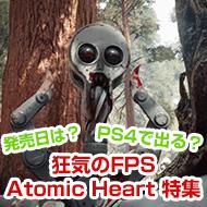 ハート ps4 アトミック