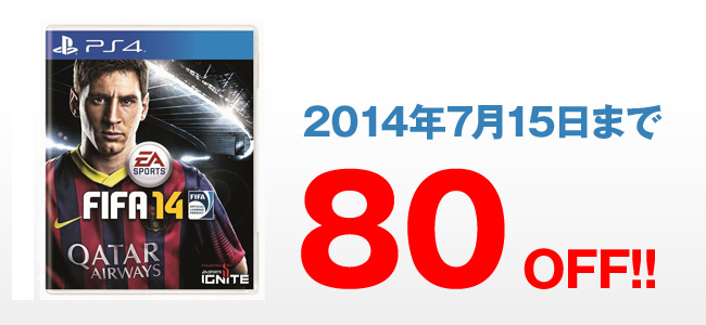 fifa14-pricedown-80off