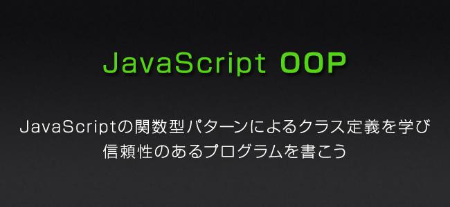 js-function-pattern-class
