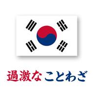 korean-kotowaza_t