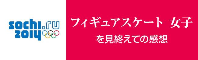 sochi_figure
