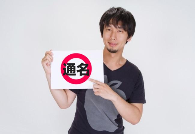 tsumei